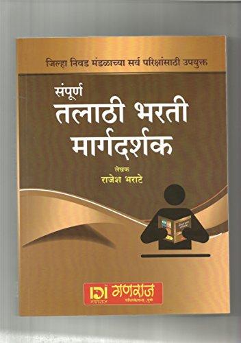 Talathi Bharthi Margdarshak