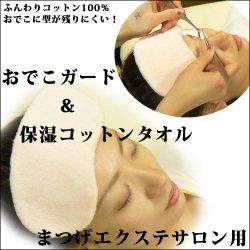 まつげエクステサロン用おでこガード&保湿タオル まつエク まつえく マツエク まつ毛 エクステンション 睫 毛 商材 通販 アイラッシュ 用品 材料