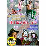Amazon.co.jp地上最大のショウ [DVD]