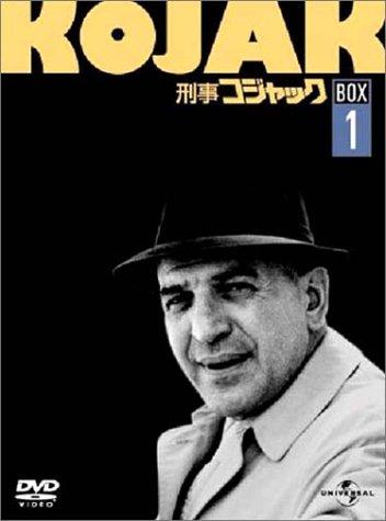 刑事コジャック DVD BOX Vol.1