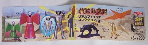 SR バビル2世リアルフィギュアコレクション ノーマル版全6種
