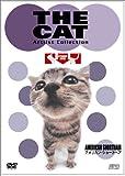 THE CAT ~アメリカン・ショートヘア~ [DVD]