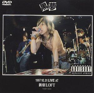 LIVE AT 新宿LOFT [DVD]