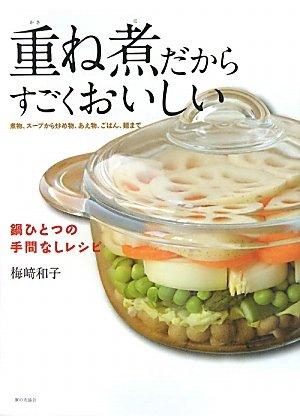 重ね煮だからすごくおいしい 鍋ひとつの手間なしレシピ