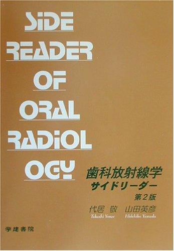 歯科放射線学サイドリーダー