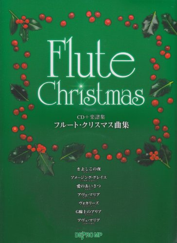 CD+楽譜集 フルート クリスマス曲集