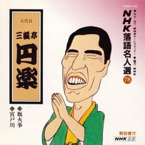 NHK落語名人選(78) 五代目 三遊亭円楽 厩火事・宮戸川
