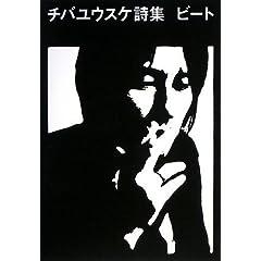 チバユウスケ詩集 ビート (単行本(ソフトカバー))