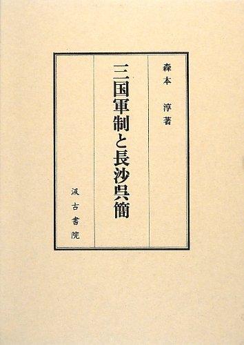 三国軍制と長沙呉簡