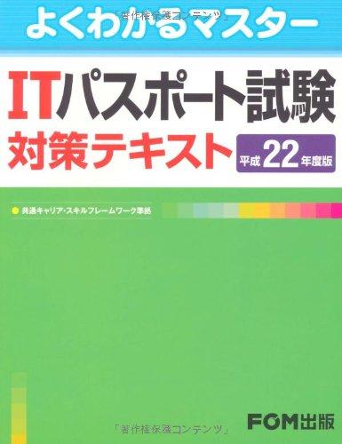 よくわかるマスター ITパスポート試験対策テキスト 平成22年度版