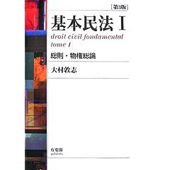 大村基本民法1
