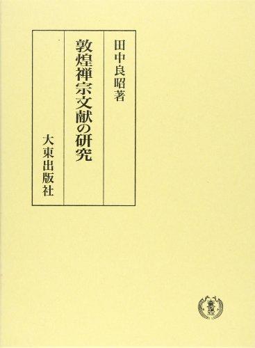 敦煌禅宗文献の研究