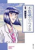サイキック・ドクター越智啓子の不思議クリニック (3) (ソノラマコミック文庫)