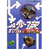 ニュールーマニアポロリ青春 完全ガイドブック (プレイステーション2完璧攻略シリーズ)