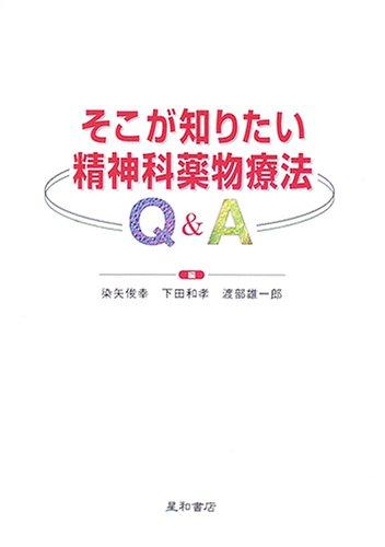 そこが知りたい精神科薬物療法Q&A