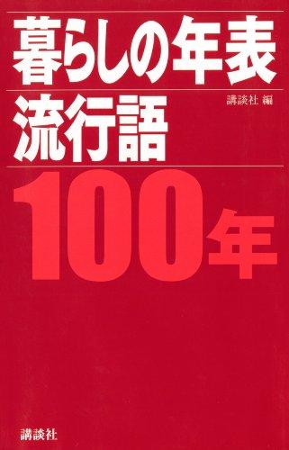 暮らしの年表 流行語 100年