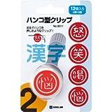 キングジム ペーパークリップシリーズ ハンコ型クリップ(漢字-2)  9311
