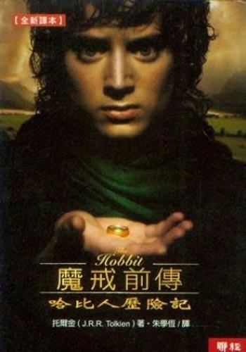 Mo jie qian zhuan: ha bi ren li xian ji ('The Hobbit' in Traditional Chinese Characters)