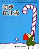 Harold At the North Pole (Simplified Chinese)