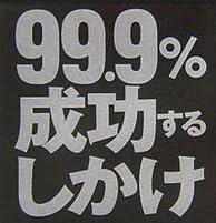 99.9%成功するしかけ キシリトールブームを生み出したすごいビジネスモデル