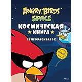 Angry Birds. Space. Kosmicheskaya kniga superraskrasok