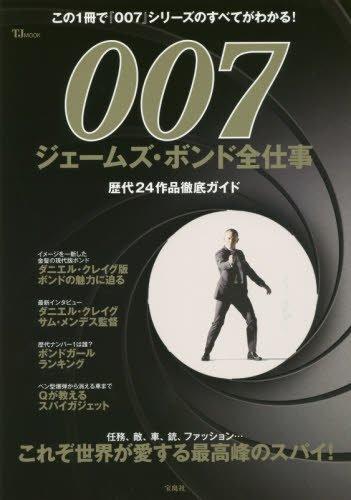 007 ジェームズ・ボンド全仕事 (TJMOOK)