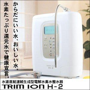 日本トリム TRIM ION  H-2