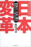日本変革—菅直人+小沢一郎は政治をどう変えるのか