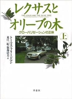 レクサスとオリーブの木―グローバリゼーションの正体〈上〉