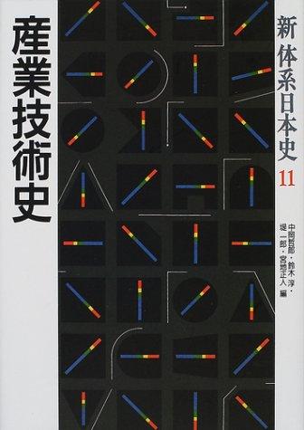 産業技術史 (新体系日本史)
