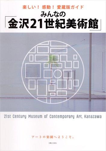 みんなの「金沢21世紀美術館」―楽しい!感動!愛蔵版ガイド
