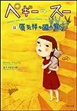 ペギー・スー(2) 蜃気楼の国へ飛ぶ (角川文庫)