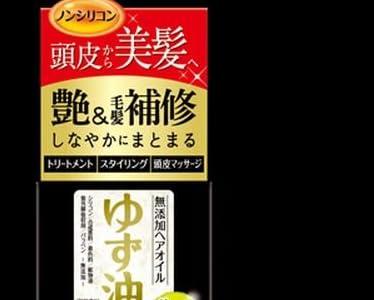 ゆず油 無添加ヘアオイル 60mL [ヘルスケア&ケア用品] ×2セット