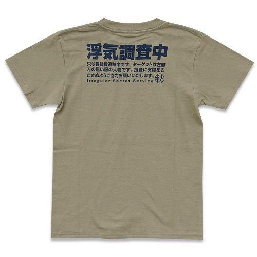 irregular(イレギュラー) Tシャツ 浮気調査中