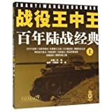 img - for Battle of King of Kings centuries Marine Classic (Vol.1)(Chinese Edition) book / textbook / text book