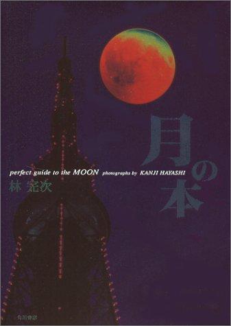 月の本―perfect guide to the MOON