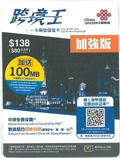 チャイナユニコム 中国 香港 台湾 マカオ 音声通話 定額データ通信 ローミングSIM 80香港ドル付き プリペイドSIMカード (ナノSIMサイズ)