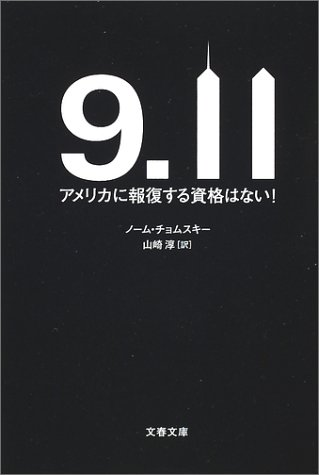 9・11―アメリカに報復する資格はない!