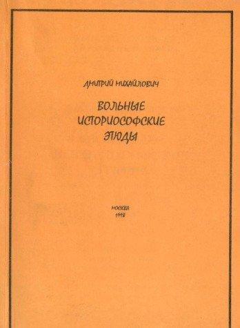volnye-istoriosofskie-etyudy