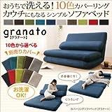 IKEA・ニトリ好きに。カバーリングソファベッド【granato】グラナート 別売りカバー | ブラウン