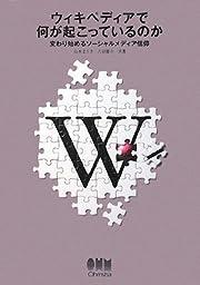 ウィキペディアで何が起こっているのか 変わり始めるソーシャルメディア信仰
