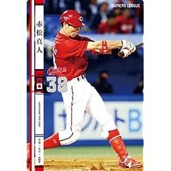 オーナーズリーグ OL19 N(W) 赤松 真人/広島 OL19-096