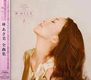 林あさ美全曲集~single collection with 涙 かくして~