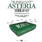 ASTERIA 実践ガイド -マウスで楽々プログラミング