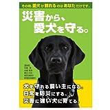 防災本「災害から、愛犬を守る。」