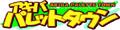 アキバパレットタウン インターネット店 当店商品はコンディション欄を必ずご覧ください!