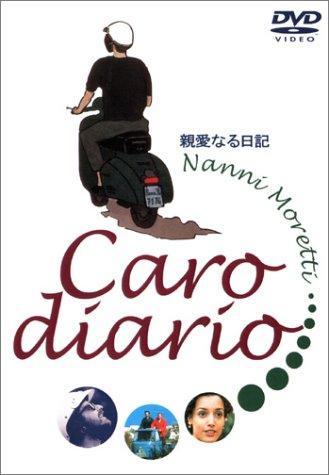 親愛なる日記 [DVD]