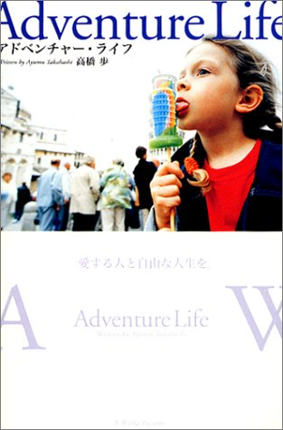 Adventure Life ~愛する人と、自由な人生を~