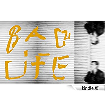 Bad Life:(Revised Edition)