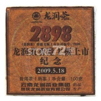 Longrun Pu-Erh Tea Brick- 2898 (Year 2009 Fermented,100G)